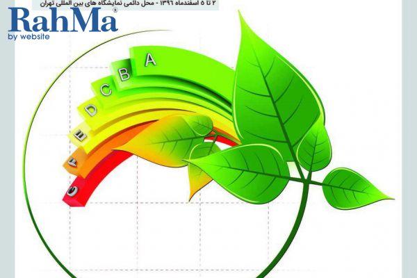 نمایشگاه بین المللی محیط زیست، انرژی های تجدیدپذیر، بهره وری و صرفه جویی انرژی