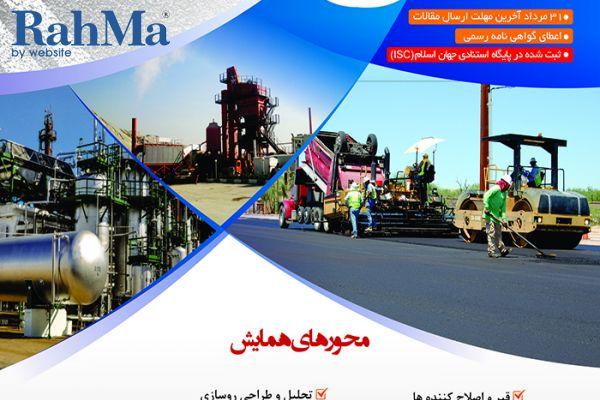 نهمین همایش و نمایشگاه قیر و آسفالت ایران