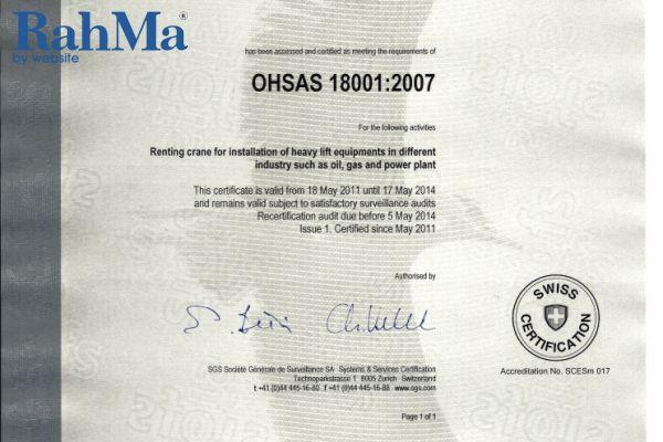 گواهی های دریافت شده ( ISO )