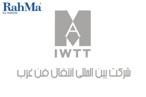 شرکت بین المللی انتقال فن غرب