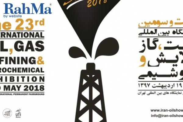 بیست و سومین نمایشگاه بین المللی نفت، گاز و پتروشیمی 1397