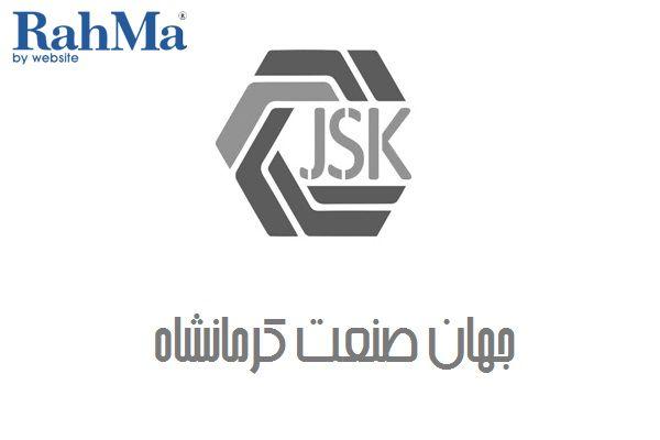 جهان صنعت کرمانشاه