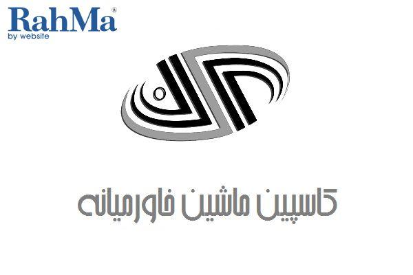 کاسپین ماشین خاورمیانه