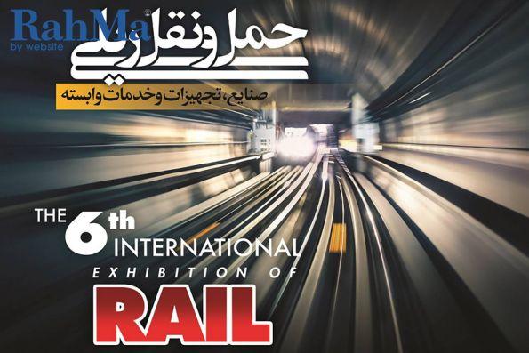 ششمین نمایشگاه بین المللی حمل و نقل ریلی