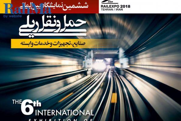 گزارش تصویری از ششمین نمایشگاه بین المللی حمل و نقل ریلی