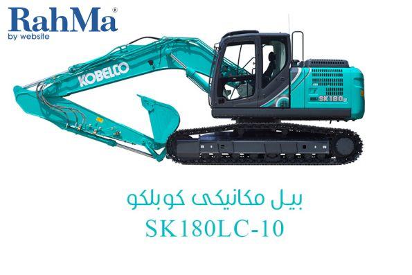 بیل مکانیکی کوبلکو SK180LC-10