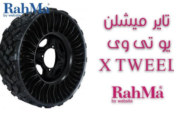Michelin X Tweel UTV Tire