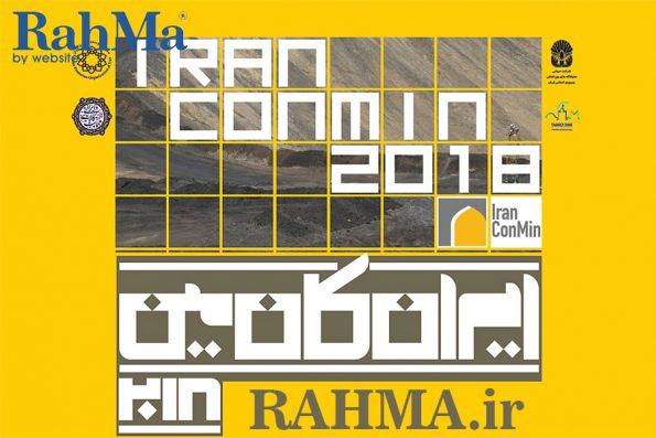 گزارش اختصاصی نمایشگاه ایران کان مین 2018