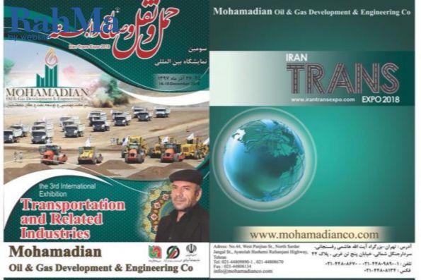 شرکت نفت و گاز  محمدیان در نمایشگاه حمل و نقل و صنایع وابسته Iran Trans Expo 2018