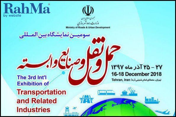 اختتامیه سومین نمایشگاه بینالمللی حمل و نقل و صنایع وابسته