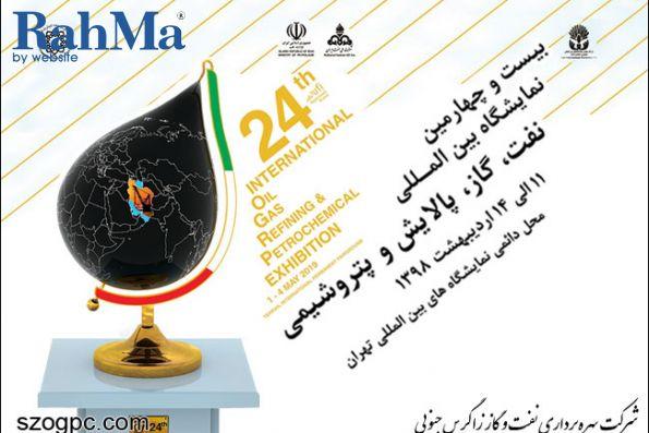 اختتامیه بیست و چهارمین نمایشگاه بین المللی نفت گاز  پالایش و پتروشیمی