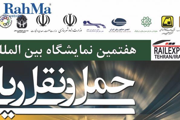 هفتمین نمایشگاه بین المللی حمل و نقل ریلی، صنایع، تجهیزات و خدمات وابسته تهران