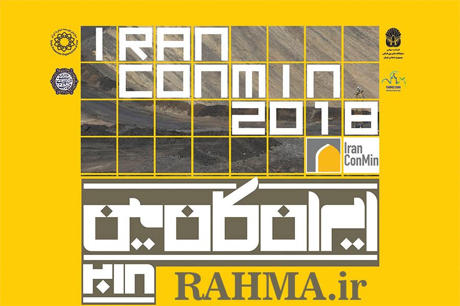 گزارش اختصاصی راه ما از چهاردهمین نمایشگاه بین المللی معدن، صنایع معدنی، ماشین آلات و تجهیزات معدن، راهسـازی  و صنایع وابسته - ایران کان مین 2018